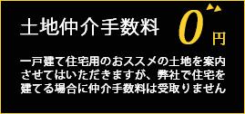 土地仲介手数料0円