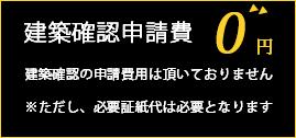 建築確認申請費0円